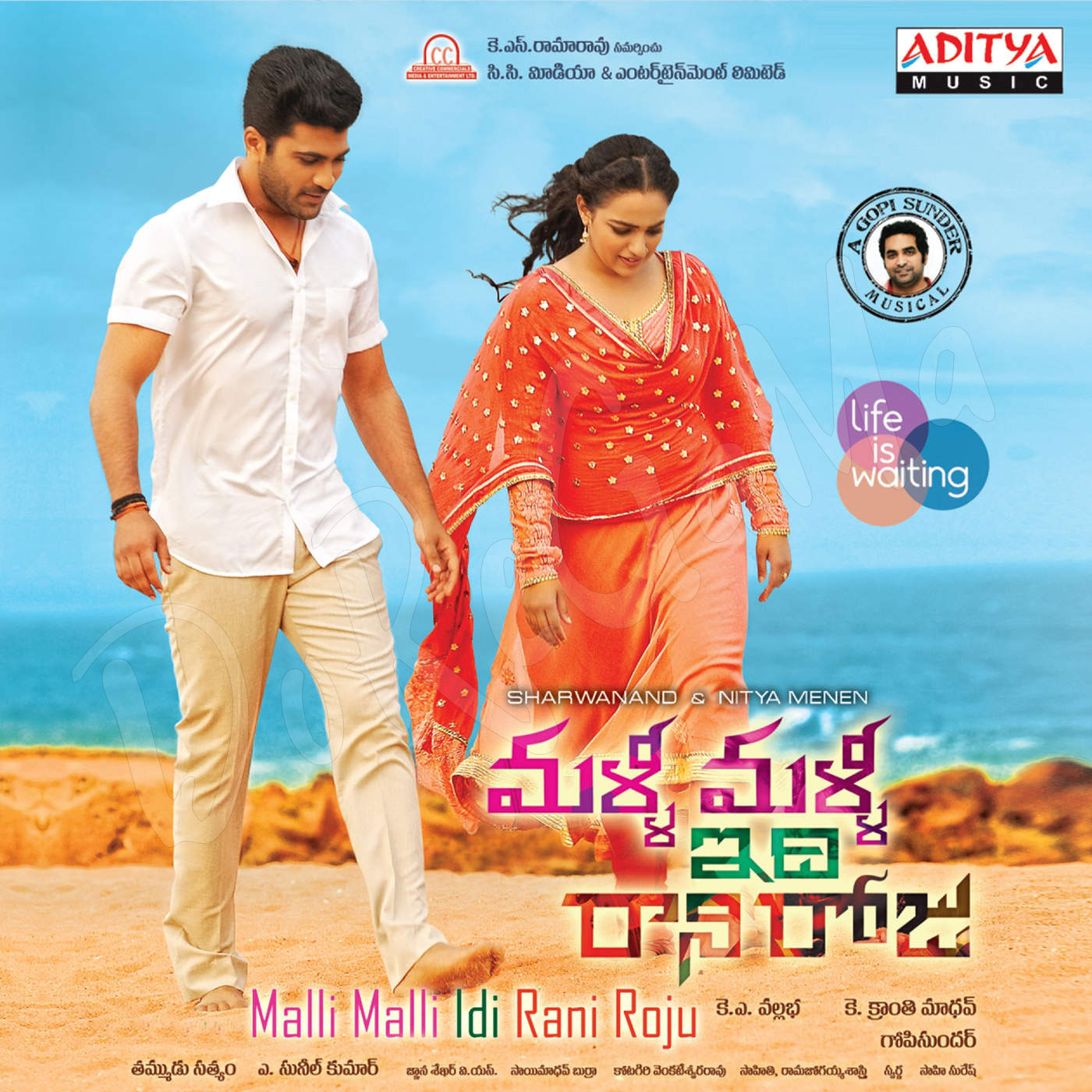 Malli-Malli-Idi-Rani-Roju-2014-Original-CD-Front-Cover-Poster-wallpaper-HD