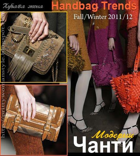 Модни тенденции за ЧАНТИ есен-зима 2011-2012