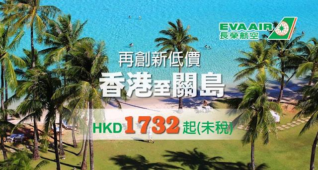 真的嗎!2千頭連稅飛關島,長榮航空 香港飛關島來回連稅 HK$2,254起,6月底前出發!