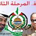 """Zionis Israel dan Kaum Sekuler Arab : Hancurkan Gerakan Islam """"Gulingkan Mursi dan Gulingkan Hamas"""""""