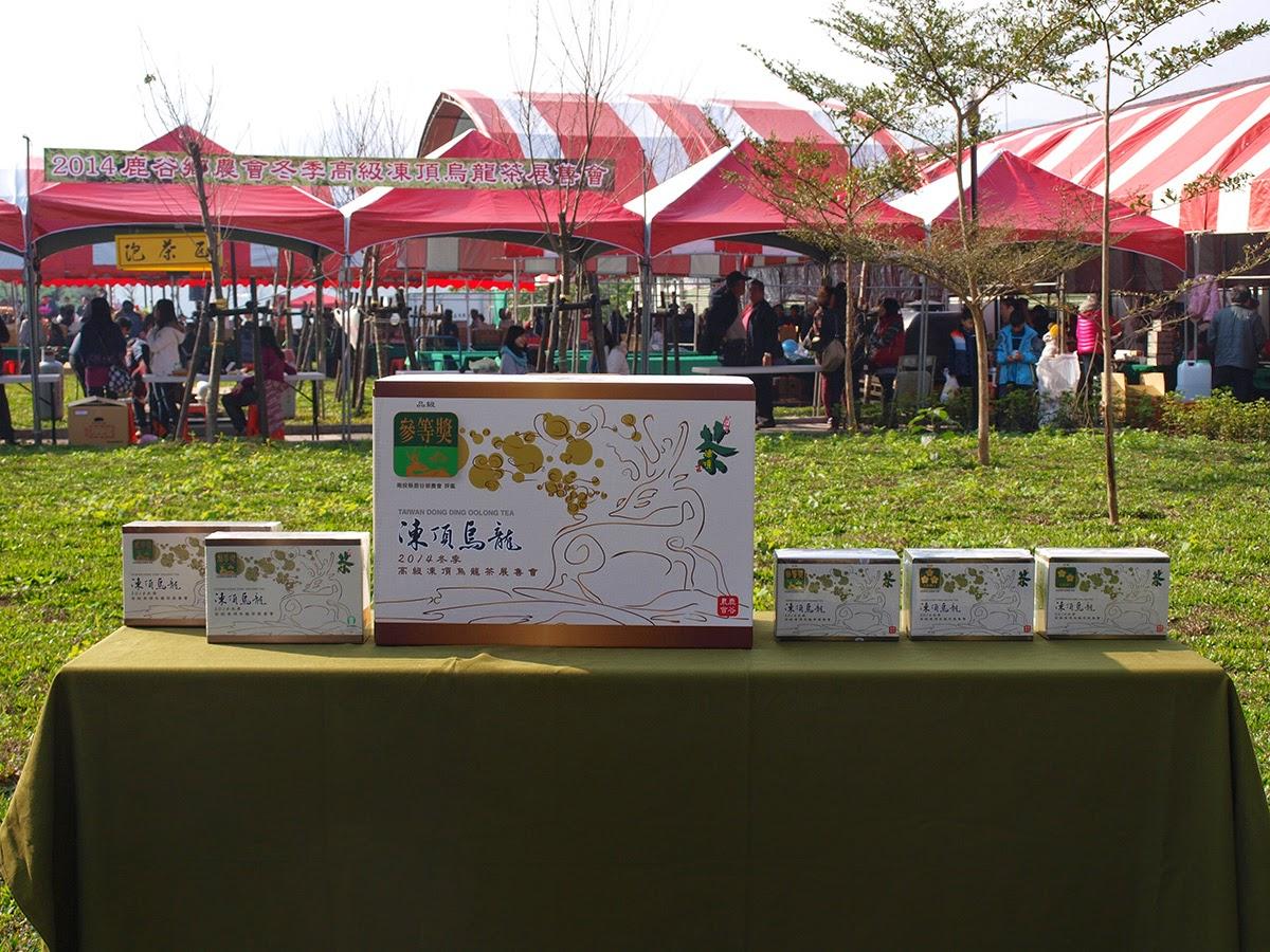 2014 鹿谷鄉農會比賽茶 冬茶包裝展示