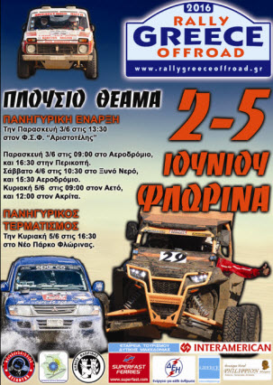 FLORINA RALLY GREECE OFFROAD 2016