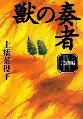 [Novel] 獣の奏者 第01-04巻 [Shishi No Sosha vol 01-04] rar free download updated daily
