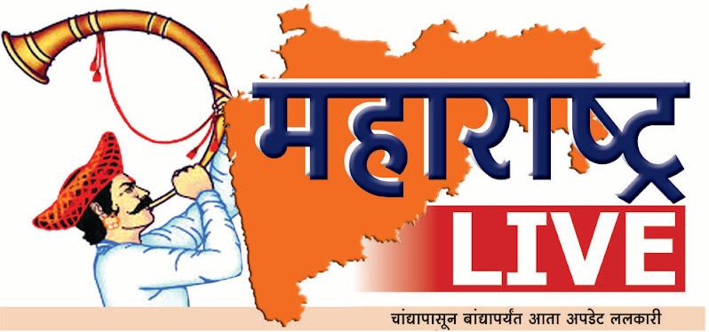 महाराष्ट्र LIVE वाचण्यासाठी क्लिक करा