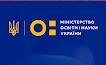 Офіційний сайт Міністерства освіти і науки