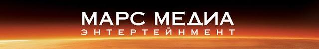 Новости сериалов. Марс Медиа разрабатывает новые проекты