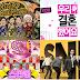 Actores de Hollywood que han participado en programas coreanos