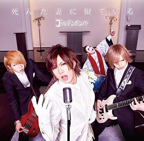 [Single] ゴールデンボンバー – 死 ん だ 妻 に 似 て い る (2015.05.29/MP3/RAR)