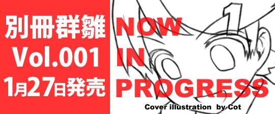 『別冊群雛』2015年02月発売号ティザー広告