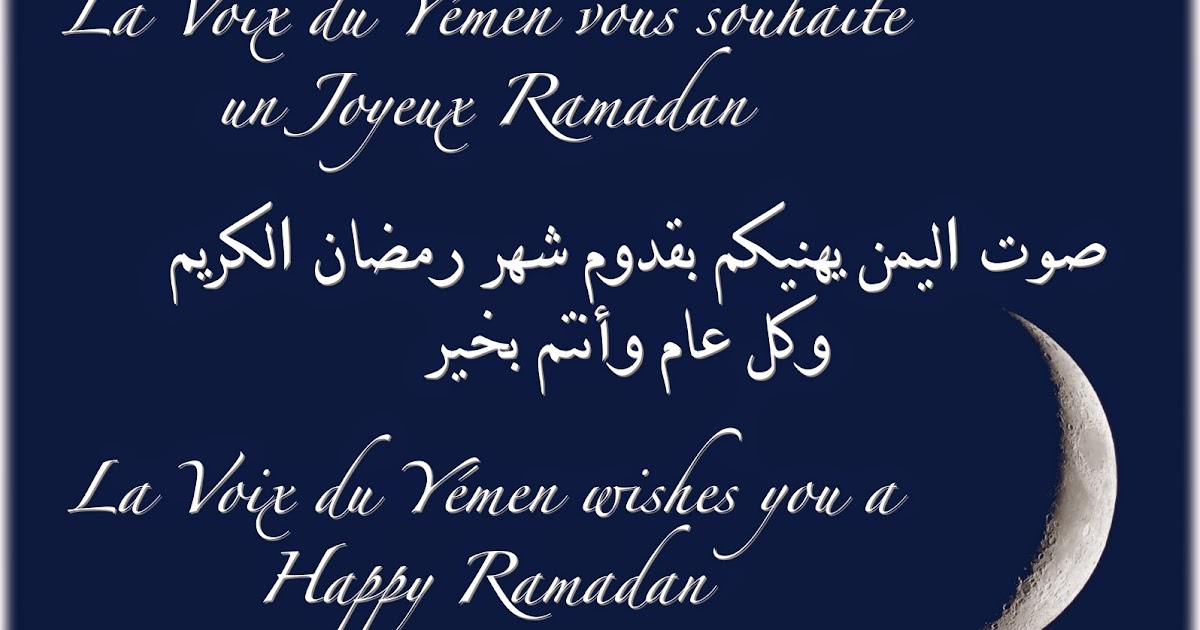 Holy ramadan kareem wishes in arabic greetings quotes image 1g holy ramadan kareem wishes in arabic greeting quotes m4hsunfo
