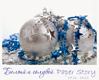 http://paperstory-shop.blogspot.ru/2014/11/8.html