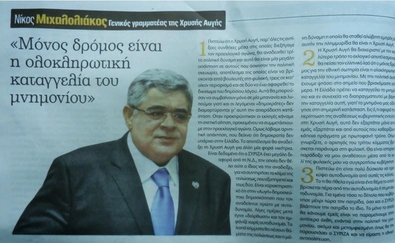 Ν. Γ. Μιχαλολιάκος στην Realnews: «Μόνος δρόμος είναι η ολοκληρωτική καταγγελία του μνημονίου»