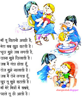 Mother's Day Poems For Kids in Hindi | Mother's Day Special Kavita in ...