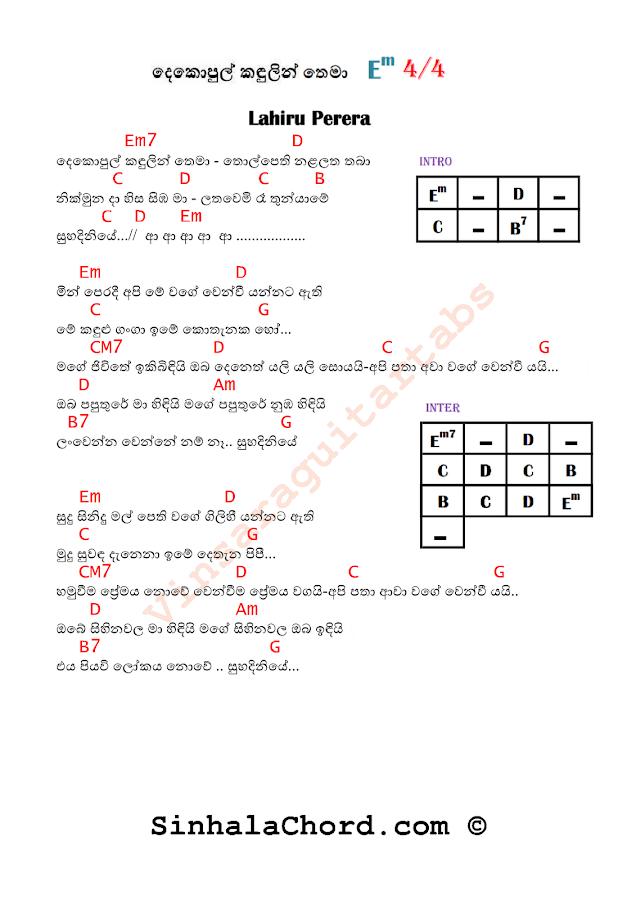 Sinhala songs with guitar chords and lyrics