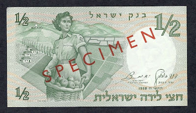 Israel 1/2 Pound currency money Tombs of Sanhedrin