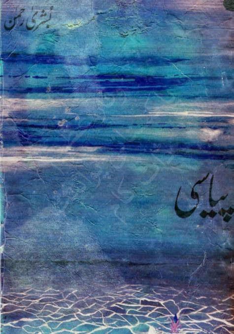 Pyasi by Bushra Rehman - Pyasi  by Bushra Rehman