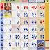 Kalnirnay Marathi Calendar 2014 Month July