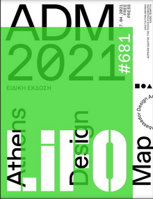 ATHENS DESIGN MAP 2021: ΕΙΔΙΚΗ ΕΚΔΟΣΗ LIFO - ARCHISEARCH & THE DESIGN AMBASSADOR