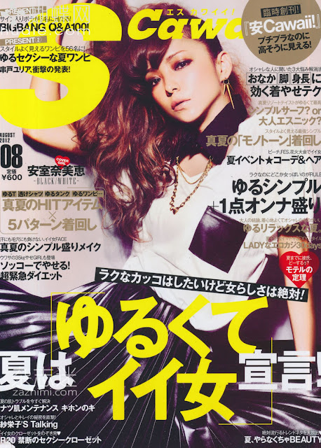 scawaii august 2012 namie amuro japanese magazine scans