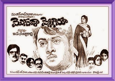 Moguda Pellama Telugu Mp3 Songs Free  Download  1975