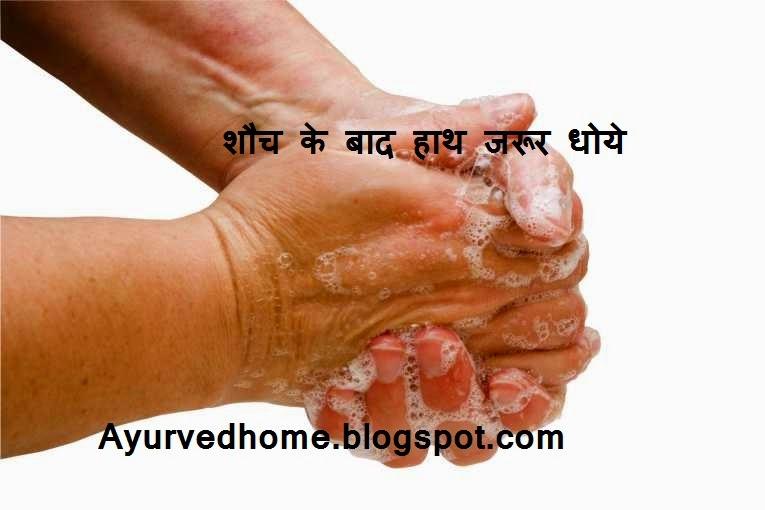 शौच के बाद हाथ जरूर धोये