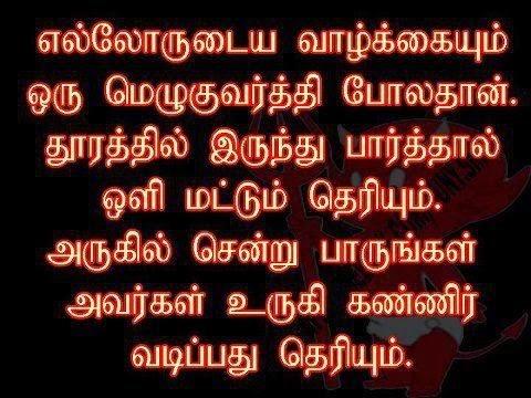 tamil vaalkai thathuvam images   frunu