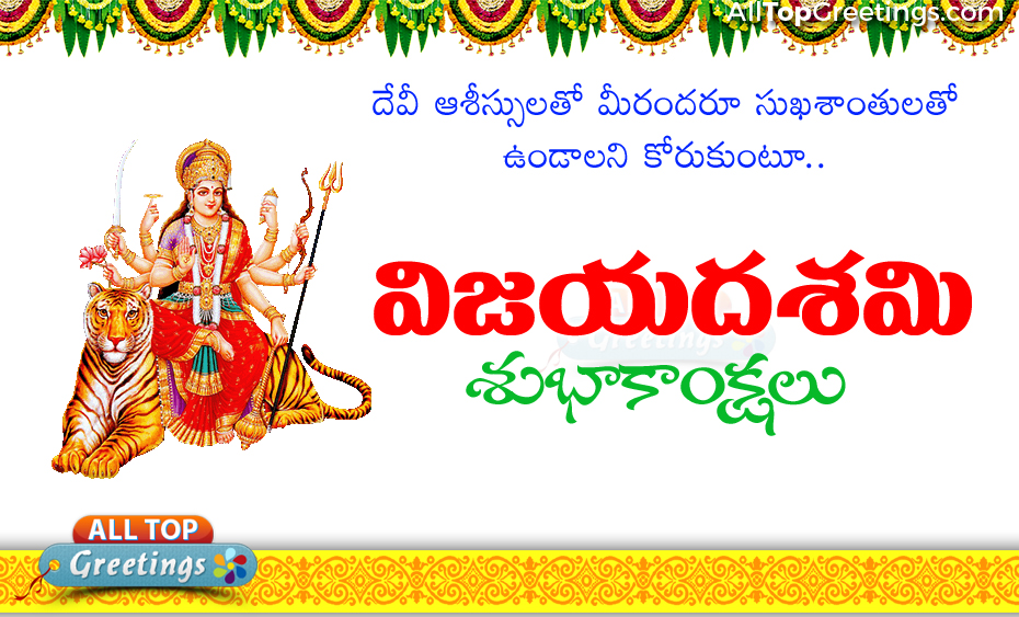 Happy vijayadasami 2015 subhakankshalu wishes telugu images greeting happy vijayadasami best telugu greetings quotes wallpapers facebook m4hsunfo