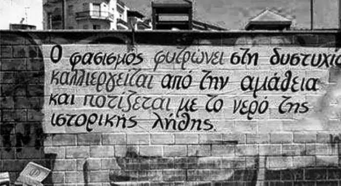 Η Ελλάδα βρίσκεται ένα βήμα πριν τον φασισμό