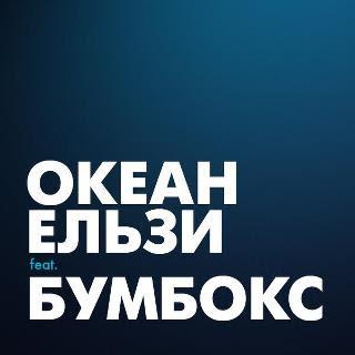 """ОКЕАН ЕЛЬЗИ feat. БУМБОКС """"Це Зі Мною"""""""