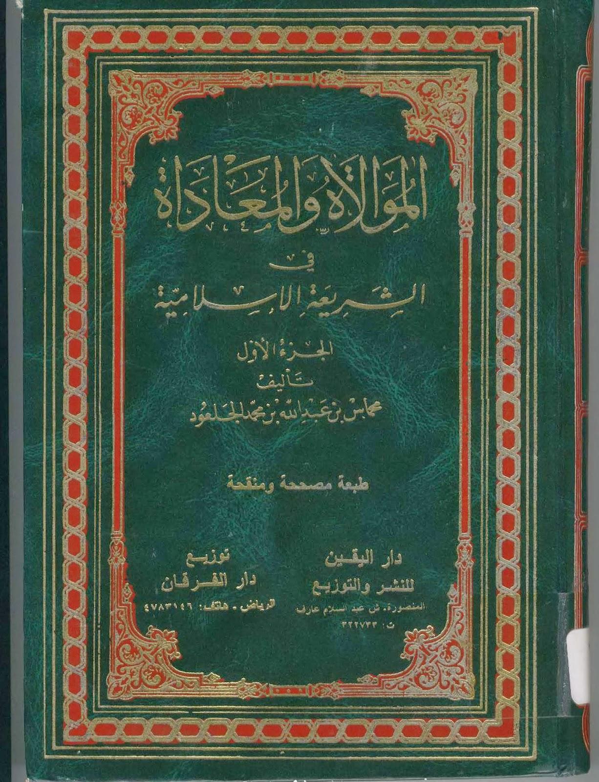 الموالاة والمعاداة في الشريعة الإسلامية - محماس الجلعود pdf