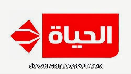 مشاهدة قناة الحياة اتش دي Alhayat 1 HD بث مباشر اون لاين Live Stream
