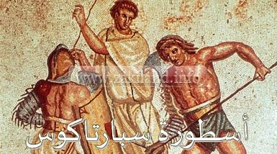 أسطورة سبارتاكوس spartacus
