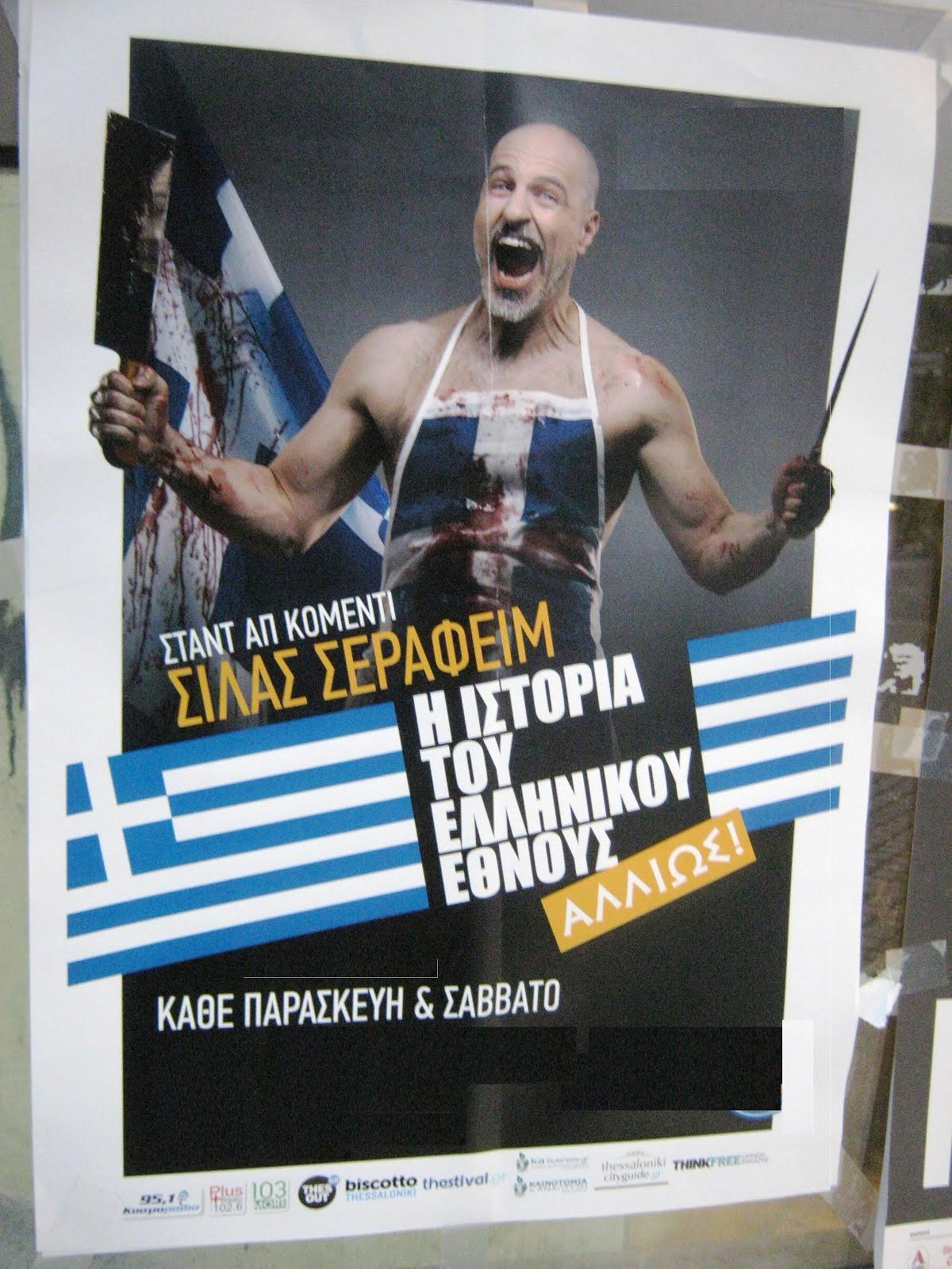 Η Ιστορία του Ελληνικού Έθνους που δεν θέλουμε να μάθουμε.