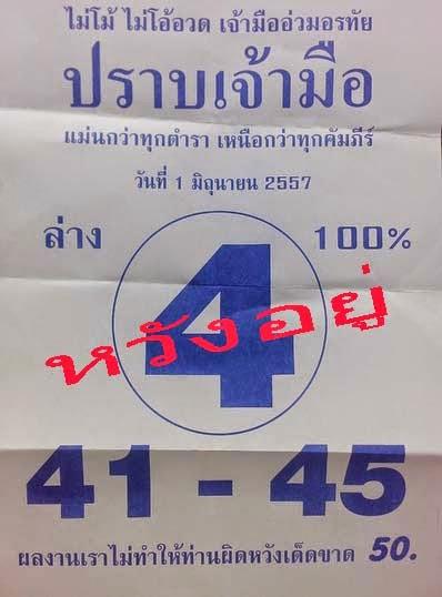 Thai Lotto VIP Tips | Thai Lotto Exclusive Down Tip Paper 01-06-2014