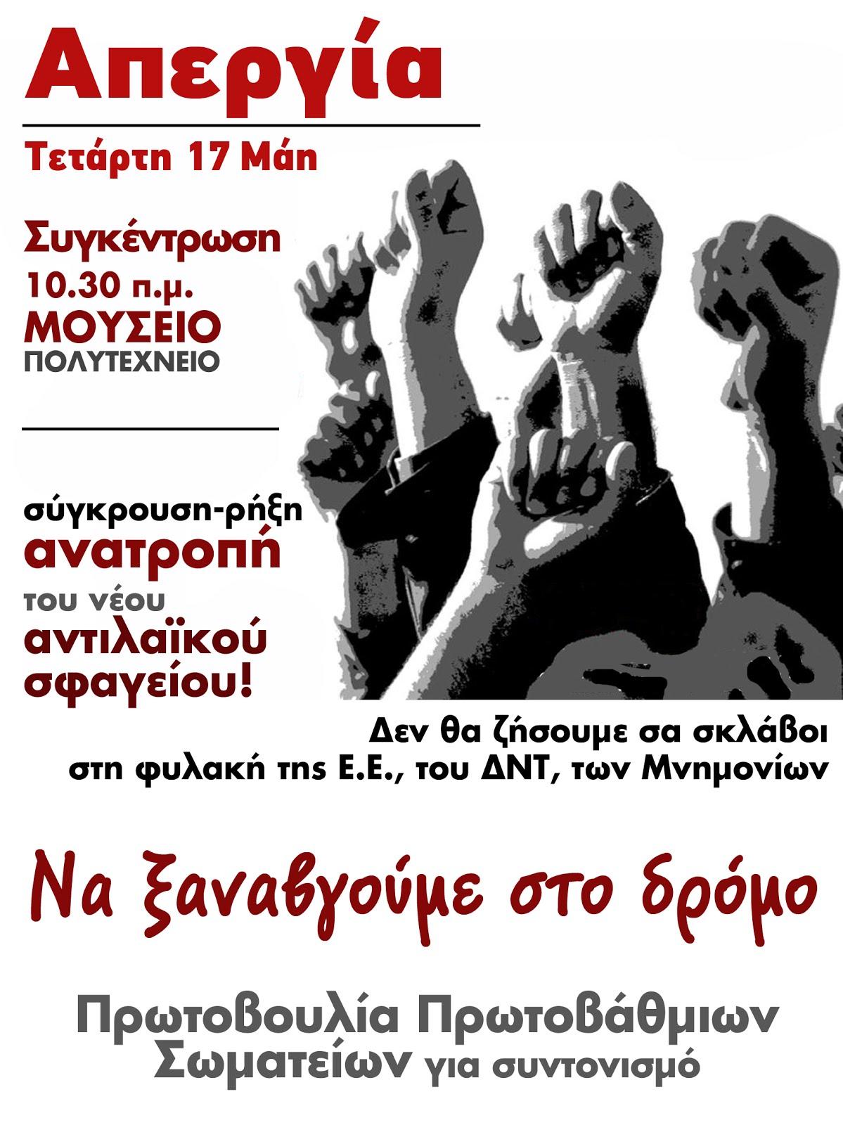 Απεργία 17 Μάη