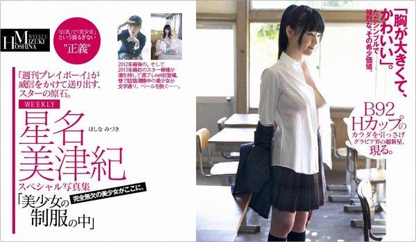 WehB-nel No.151 Mizuki Hoshina 10150