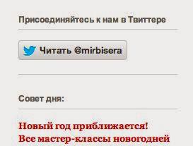 Присоединяйтесь к @mirbisera в Твиттере