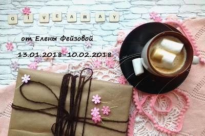 до 10 февраля конфетка от Лены