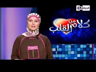 برنامج كلام من القلب مع لمياء عبد الحميد حلقة السبت 31-8-2013