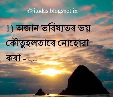Assamese love life happiness jitu dass blog altavistaventures Choice Image