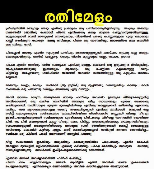 Kambi6 : Malayalam Kambi Kathakal New PDF Collections: Kambi Kadakal
