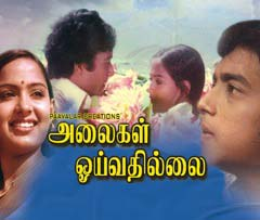 Watch Alaigal Oyivathillai (1981) Tamil Movie Online