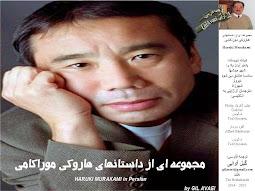 داستانهایی از هاروکی مورکامی