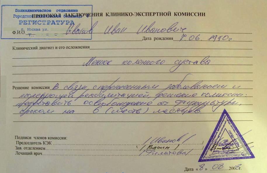 Медицинская книжка Москва Медведково за 1 день