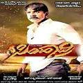 Simhadri Kannada Movie