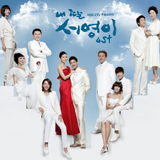 V.A – My Daughter Seo Young (내 딸 서영이) OST