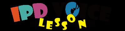 IPDボイスレッスン|子ども声優教室(東京都目黒区/東横線都立大学駅前)