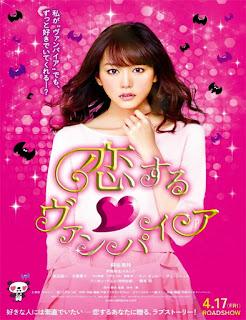 Koisuru vanpaia (Vampire in Love) (2015)