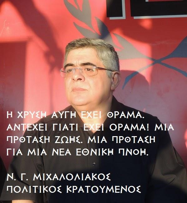 Από την Αμφίπολη στην Τρόικα - Το μήνυμα του Ν.Γ. Μιχαλολιάκου