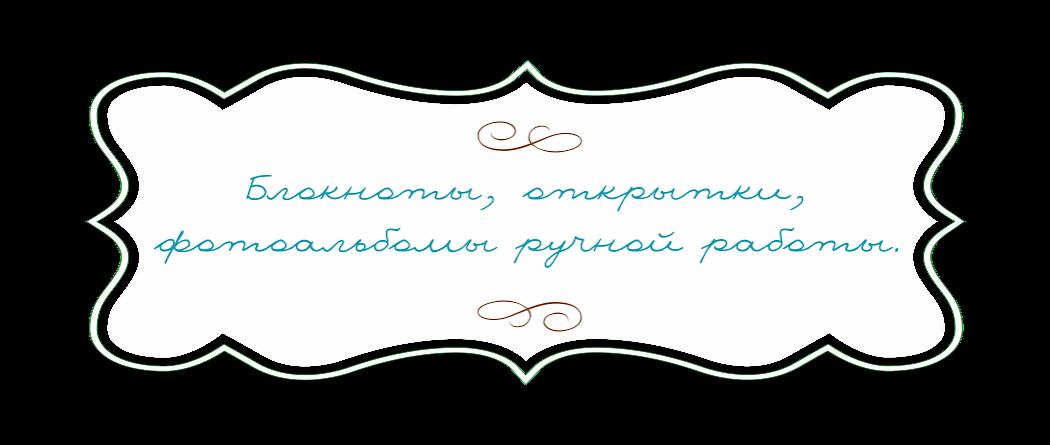 Скрапбукинг в Ташкенте: открытки и фотоальбомы ручной работы